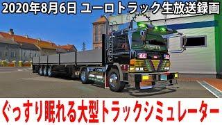 ぐっすり眠れるリアルな大型トラックシミュレーター(ヨーロッパ編)【ユーロトラック 生放送 2020年8月6日】