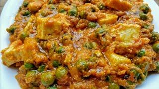 घर पर बनाये एकदम रेंस्टोरेंट जैसा मटर पनीर | Restaurant style Matar Paneer Recipee In Hindi
