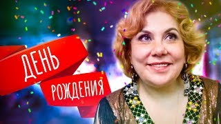 День Рождения | Марина Федункив Шоу
