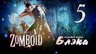 Заражение крови - Project Zomboid #5 [Финал]