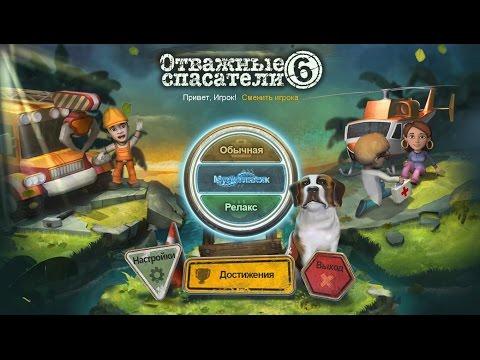 Отважные спасатели 6 - обзор игры