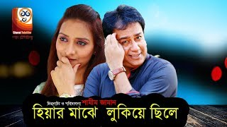 Hiar Mazhe Lokiea Chile | Bangla New Natok 2017 | Zahid Hasan, Shamim Zaman & More