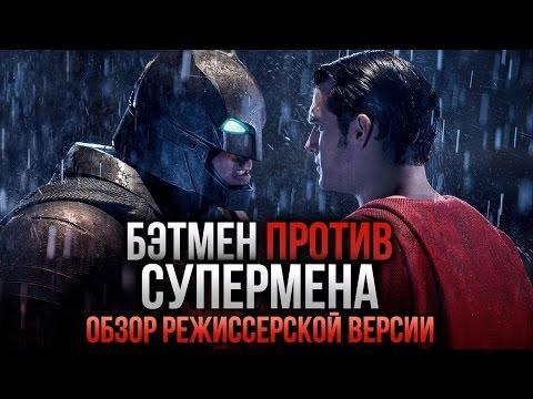 Бэтмен против Супермена - Обзор режиссерской версии