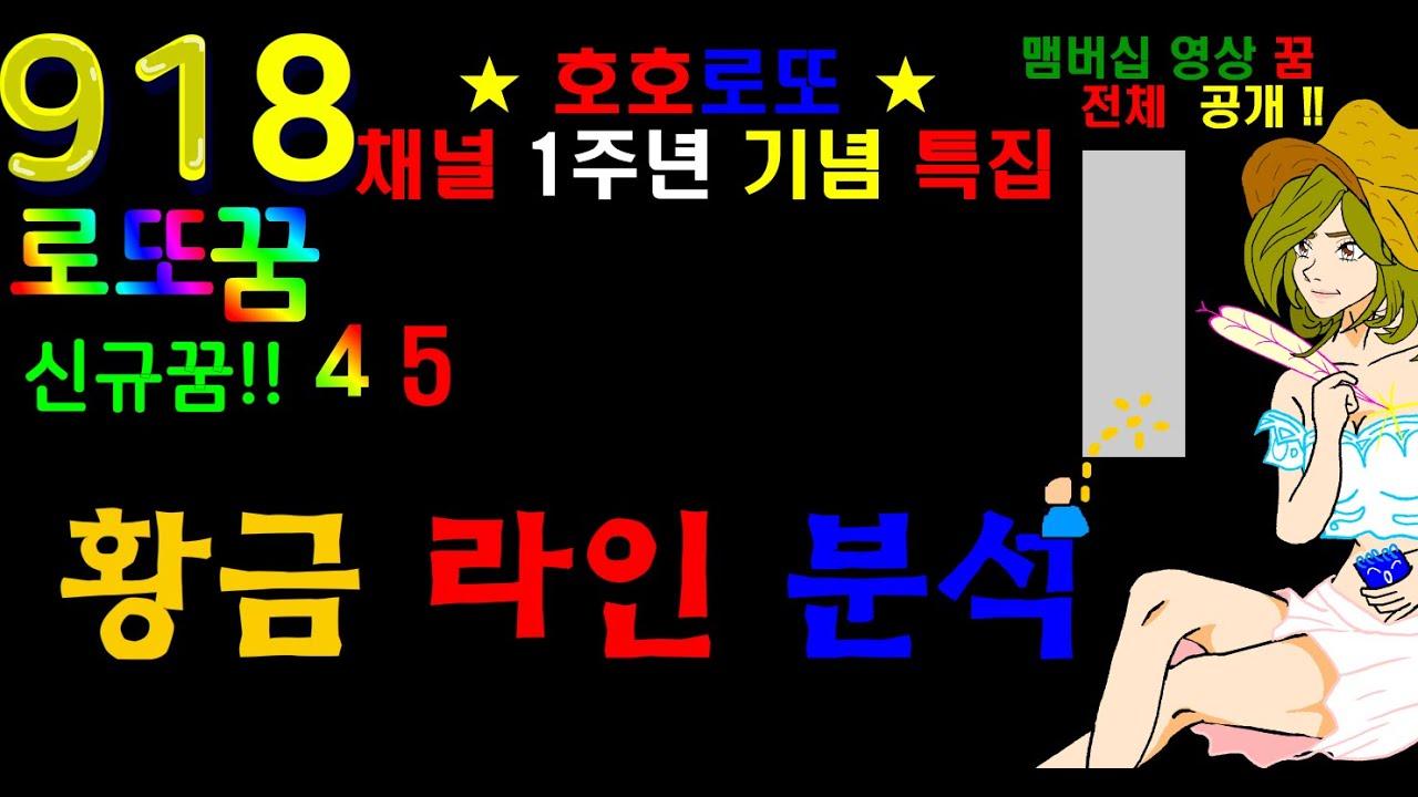 ★로또918회 꿈♡신규꿈풀이(4,  5)_ ★1주년 특집 영상★