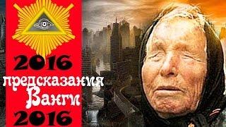 Если завтра... ВАНГА 2016 Третья мировая война на пороге