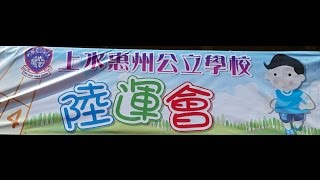 20151009 上水惠州公立學校主辦 2015陸運會 暨親