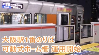 【JR西日本】大阪駅1番のりば 可動式ホーム柵 運用開始