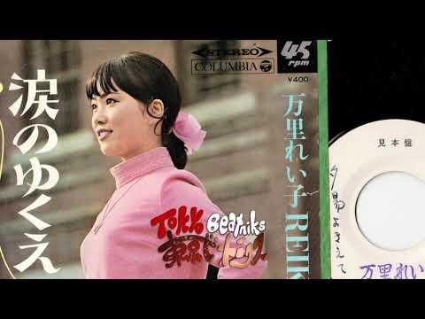 万里れい子 - 涙のゆくえ / 夕陽よきえて (1969) P-57
