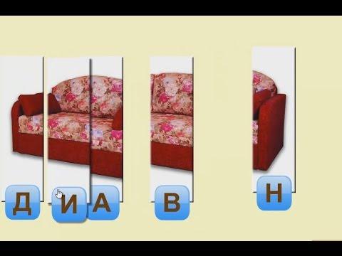 Собери слово -  развивающая онлайн игра пазл на составление слов из букв