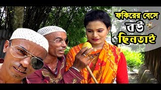 tarchera vadaima bangla new koutuk 2019
