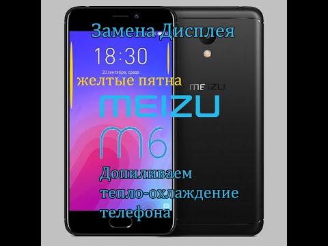 Meizu M6 замена дисплейного модуля, улучшение тепло охлаждения телефона