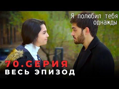 Я полюбил тебя однажды - 70 серия (Русский дубляж)