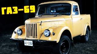 ГАЗ 69 КОТОРЫХ ВЫ НИКОГДА НЕ ВИДЕЛИ | авто ссср #101