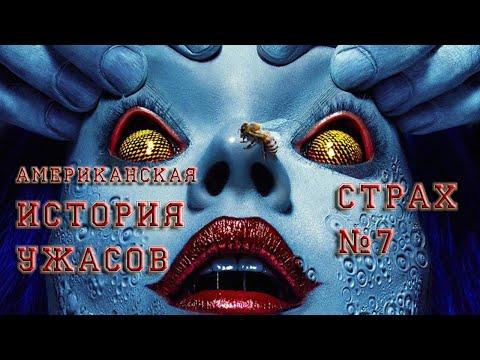 Американская История Ужасов - Обзор, Страх №7 Культ