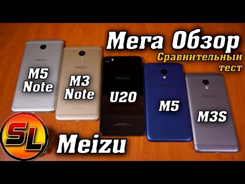 Мега Обзор Meizu M5 Note | M3 Note | U20 | M5 | M3S | Самые стильные смартфоны!