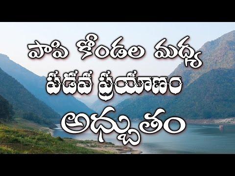 Beautiful Papikondalu Journey | Bhadrachalam | Mind Blowing Nature | Eagle Media Works
