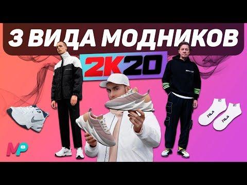 3 ВИДА МОДНИКОВ/2020