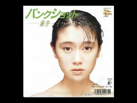 藤井一子 バンクショット