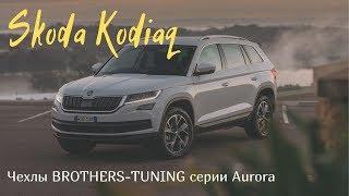Skoda Kodiaq и Чехлы BROTHERS TUN NG серии Aurora