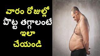 Potta Taggalante emi cheyali | How to reduce Belly fat in Telugu | Telugulo