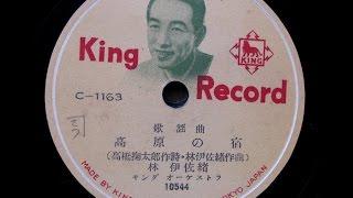 高橋掬太郎 作詞、 林 伊佐緒 作曲 78rpm / King-C-1163(10544)。1955年...