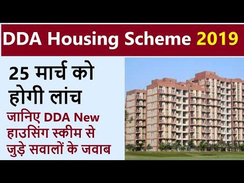DDA Housing scheme 2019 launching date final | जानिए कैसे कर सकेंगे अप्लाई