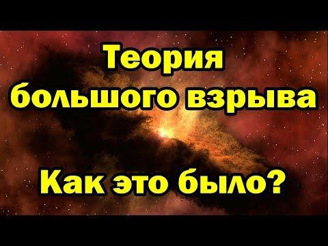 Теория большого взрыва. Как это было?