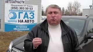 ГАЗ НА АВТО. ГБО 4-5 поколения на все авто. Отзыв автолюбителя  по установке и эксплуатации ГБО PRI(http://kostagas.com.ua/ceny-i-komplektacii http://www.forum.kostagas.com.ua/, 2016-08-08T12:28:40.000Z)