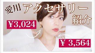 プチプラ多め♡愛用アクセサリー紹介! thumbnail