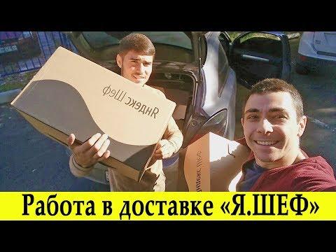 Рабочий день курьера в Яндекс шеф