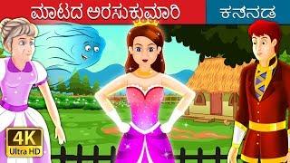 ಮಾಟದ ಅರಸುಕುಮಾರಿ   Kannada Stories   Kannada Fairy Tales