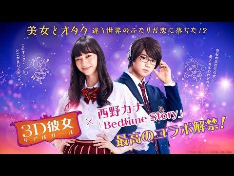 西野カナ『Bedtime Story』×映画『3D彼女 リアルガール』映画バージョンMV【HD】2018年9月14日(金)公開