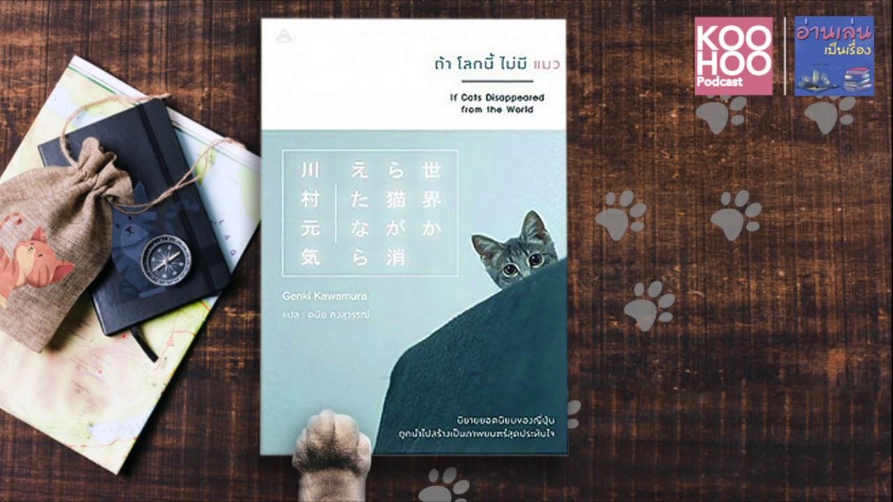 ถ้าโลกนี้ไม่มีแมว   อ่านเล่นเป็นเรื่อง EP021