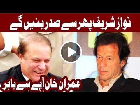 Nawaz is Back - Way paved for Nawaz Sharif to head PML-N again - Headlines - 10:00 AM - 23 Sep 2017