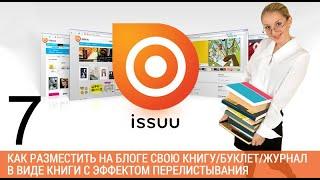 Урок 48-7. ISSUU. Как изменить название и описание журнала.