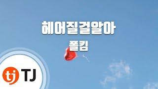 [TJ노래방] 헤어질걸알아 - 폴킴(Paul Kim) / TJ Karaoke