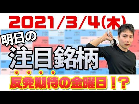 【10分株ニュース】2021年3月4日(木)