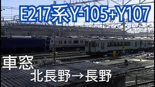 【車窓1】北長野→長野(E217系Y-105,Y-107廃車回送)2021/01/21