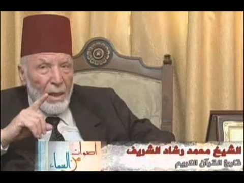 محمد رشاد الشريف - سوره المؤمنون