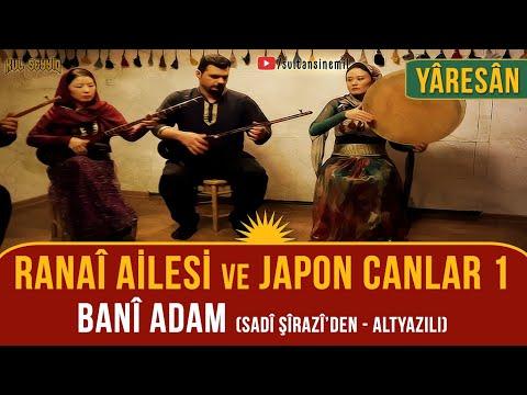 Yâresân Kürt Alevîleri: Ranai Ailesi ve Japon Müzisyenler - Beni Adem (ALTYAZILI)