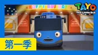 最优秀的公交车,太友! l 第1季 第26集 l 小公交车太友