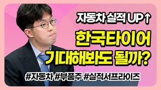 자동차 및 부품사 실적 서프라이즈, 한국타이어의 향후 …