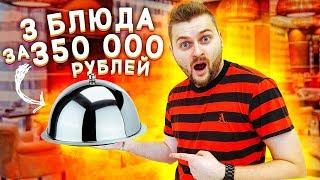 3 блюда за 350 тысяч рублей