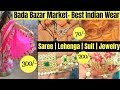 Kolkata Street Shopping | Bada Bazar Wholesale Market | Best Ethnic Jewelry Saree Lehenga