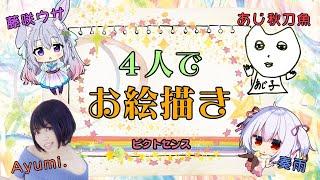 【ピクトセンス】お絵描きコラボ【Ayumi./あじ秋刀魚/藤咲ウサ】奏雨視点