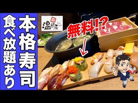 しゃぶしゃぶ温野菜には寿司食べ放題があった!