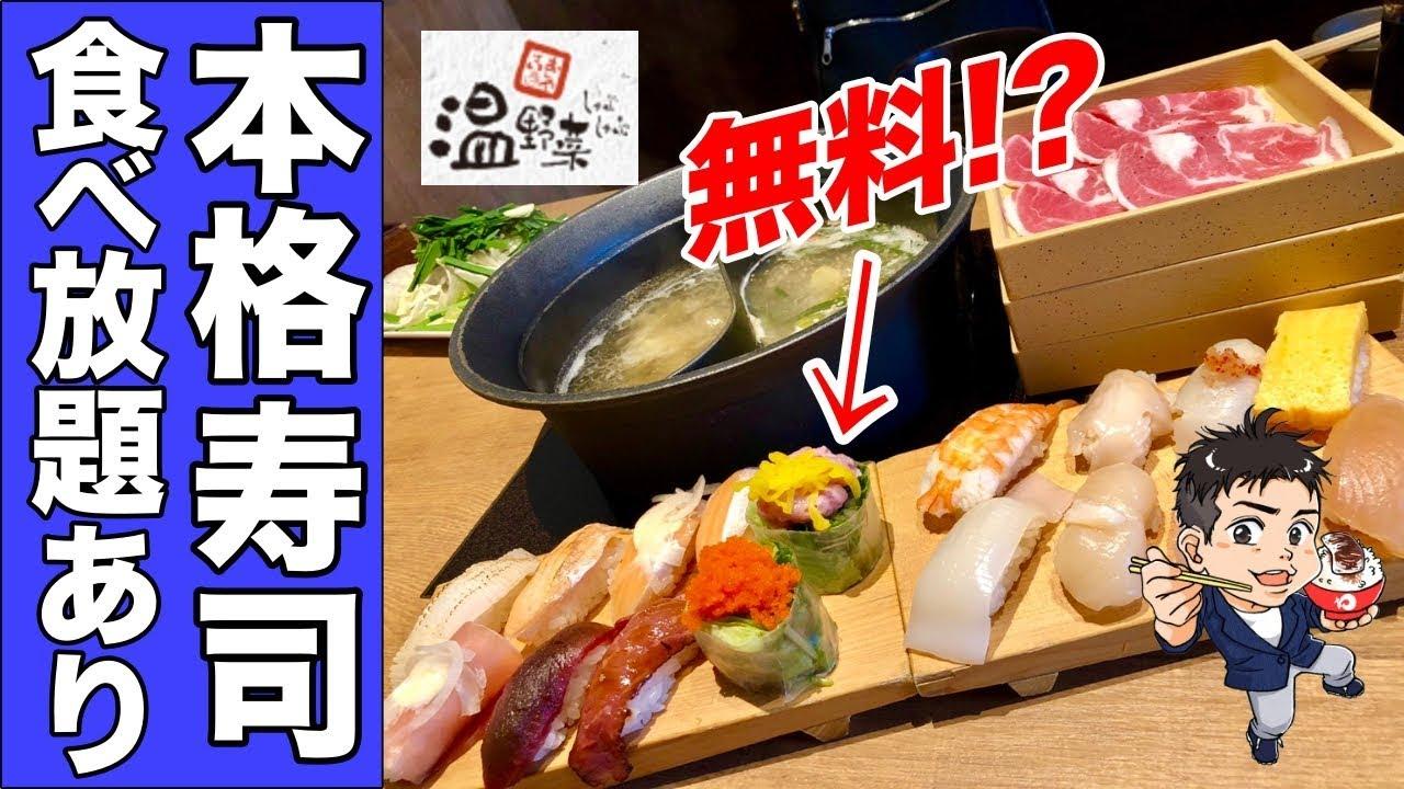 しゃぶしゃぶ溫野菜には壽司食べ放題があった! - YouTube