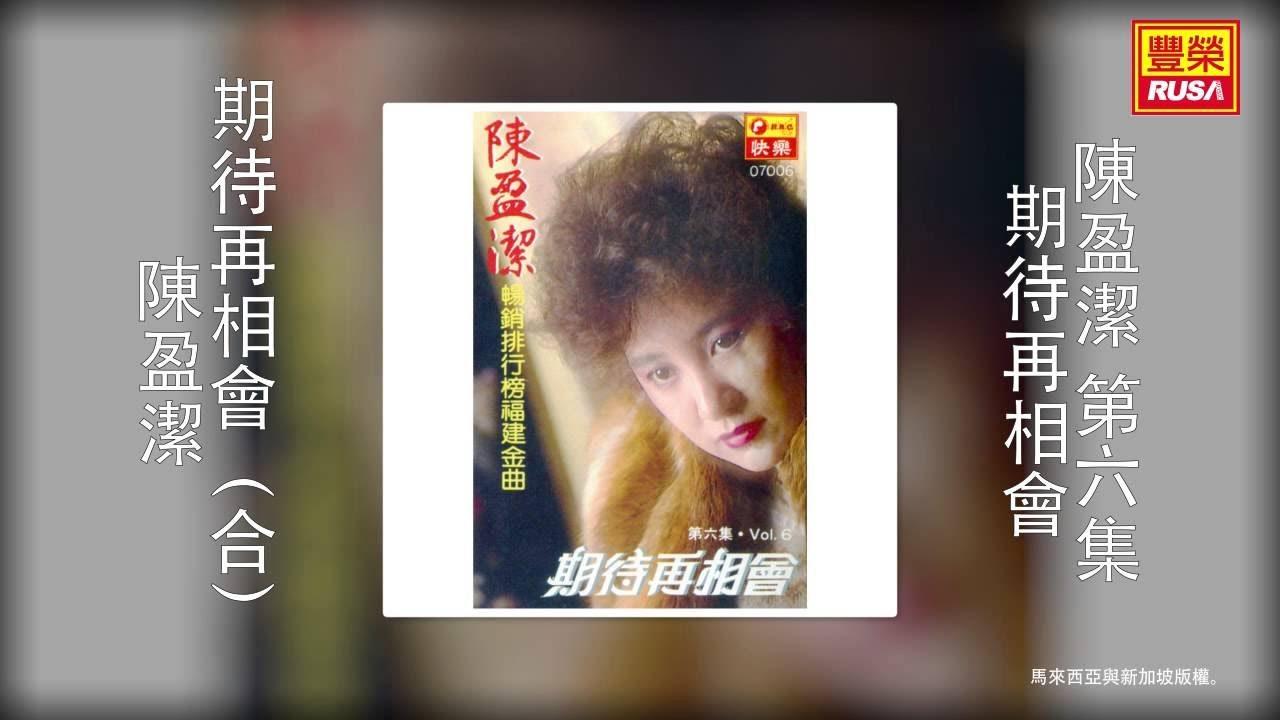 陳盈潔 - 期待再相會(合) [Original Music Audio]