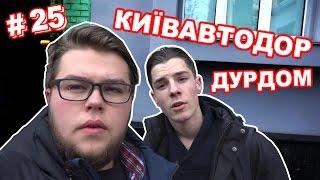 Дурдом – Київавтодор | Метро на Троєщину №25