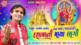 Dashamani Maya Lagi ||Kamlesh Barot ||Part 1||New Dj Nonstop Dashama Song 2018